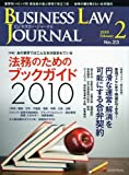 BUSINESS LAW JOURNAL (ビジネスロー・ジャーナル) 2010年 02月号 [雑誌]