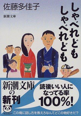 しゃべれどもしゃべれども (新潮文庫)(佐藤 多佳子)