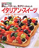 佐竹弘シェフの卵なし、バターなし、生クリームなしのイタリアン・スイーツ—あまくて、おいしい!! (主婦の友生活シリーズ)
