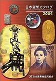 日本貨幣カタログ〈2004年版〉