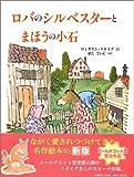 石 (児童図書館・絵本の部屋)