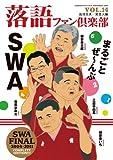 落語ファン倶楽部 Vol.14