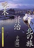 啄木・賢治北の旅 (京都書院アーツコレクション―旅行 (60))