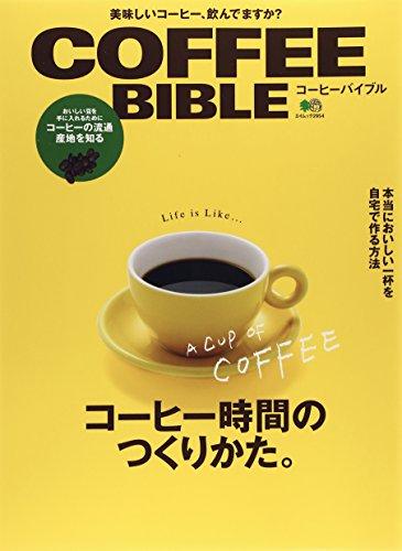 COFFEE BIBLE(コーヒーバイブル) (エイムック)