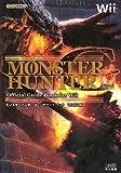 モンスターハンターG 公式ガイドブック Wii対応版