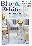ブルー&ホワイトの美しい部屋Blue & White in Your Home