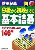 囲碁 9級から初段までの基本詰碁—だれでも楽しめる146題