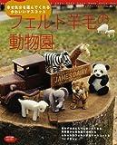 フェルト羊毛の動物園―幸せ気分を運んでくれるかわいいマスコット (レディブティックシリーズ―手芸 (2677))