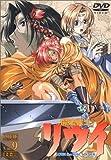 魔法戦士リウイ Vol.9