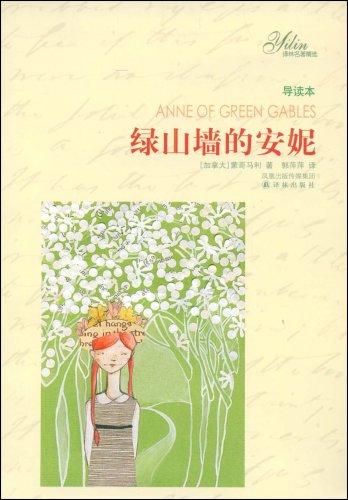 绿山墙的安妮 导读本