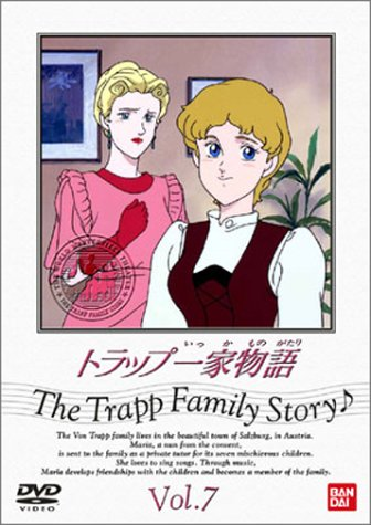 トラップ一家物語(7) [DVD]