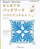はじめてのパッチワーク「ハワイアンキルト」 (Heart warming life series―Start series)