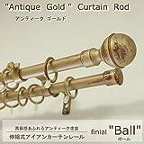 アンティーク調のおしゃれなアイアンカーテンレール フィニアル付き アンティークゴールド 2m(ダブル) 【ボール】