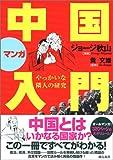 マンガ中国入門 / ジョージ秋山 のシリーズ情報を見る
