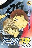 クニミツの政(まつり) (24) (講談社コミックス―Shonen magazine comics (3525巻))