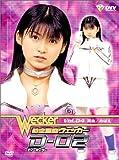 時空警察ヴェッカー D-02(4) [DVD]