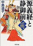 源義経と静御前―源平合戦の華 若き勇者と京の舞姫 (PHP文庫)