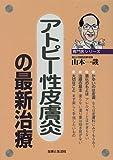 アトピー性皮膚炎の最新治療 (専門医シリーズ)