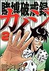 賭博破戒録カイジ(2) (ヤングマガジンコミックス)