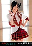 AKB48 公式生写真 ハート・エレキ 劇場盤 キスまでカウントダウン Ver. 【岩田華怜】