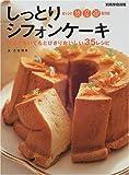 しっとりシフォンケーキ—初めて焼いてもとびきりおいしい35レシピ