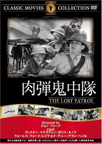 肉弾鬼中隊 [DVD] FRT-126