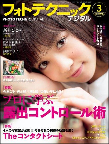 フォトテクニックデジタル 2013年 03月号 [雑誌]