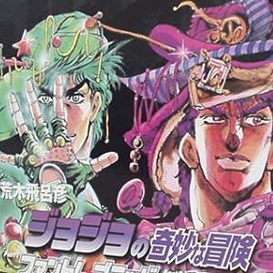 ジョジョの奇妙な冒険 1~7巻(第1・2部)セット (集英社文庫―コミック版)