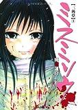 ミスミソウ 3 (ぶんか社コミックス ホラーMシリーズ)