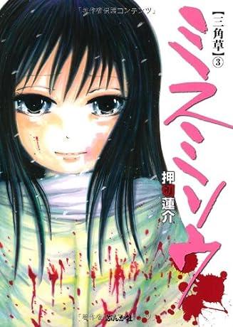ミスミソウ 3 (ぶんか社コミックス)