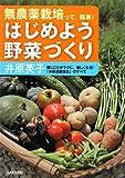 はじめよう野菜づくり―無農薬栽培って、簡単!