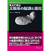見えてきた 太陽系の起源と進化 (別冊日経サイエンス 167)