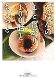 ごはんのことばかり100話とちょっと (朝日文庫)