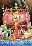 氷川きよしスペシャルコンサート2014 きよしこの夜Vol.14 [DVD]