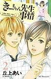 きーちゃん先生の事情 2 (2) (デザートコミックス)