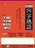 四字熟語 2010年 カレンダー
