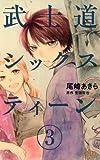 武士道シックスティーン 3 (マーガレットコミックス)