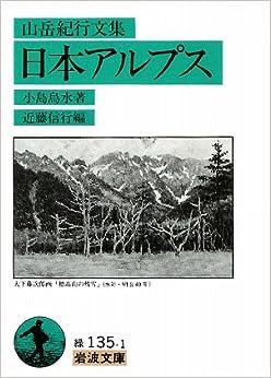 日本アルプス―山岳紀行文集 (岩波文庫)                       文庫                                                                                                                                                                            – 1992/7/16
