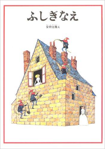 ふしぎなえ (日本傑作絵本シリーズ)