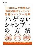 ハゲないシャンプーの方法 [DVD]
