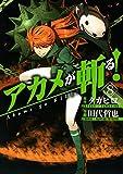 アカメが斬る! 8巻 (デジタル版ガンガンコミックスJOKER)