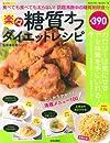 楽々糖質オフダイエットレシピ (SAKURA・MOOK 74 楽LIFEシリーズ)
