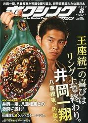 ボクシングマガジン 2012年 08月号 [雑誌]
