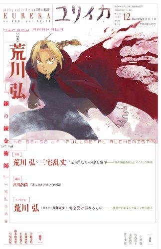 ユリイカ2010年12月号 特集=荒川弘 『鋼の錬金術師』完結記念特集