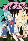 イケてる2人 11 (ヤングキングコミックス)