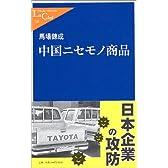 中国ニセモノ商品 (中公新書ラクレ)
