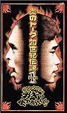 ��������Υ����λȤ��䤢��ؤ��!! ��Υȡ��� 20�������� Part1 [VHS]