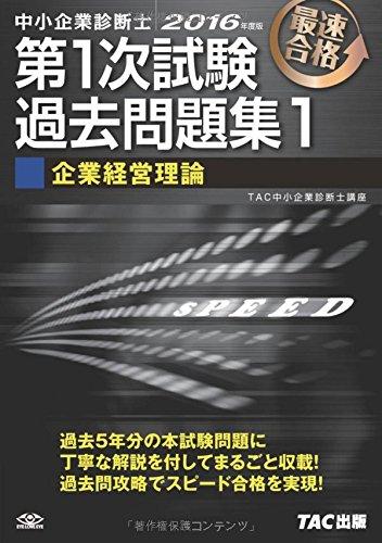 中小企業診断士 第1次試験過去問題集 (1) 企業経営理論 2016年度