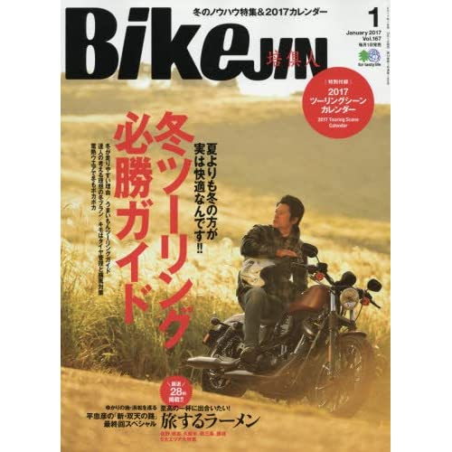 BikeJIN/培倶人(バイクジン) 2017年1月号 Vol.167