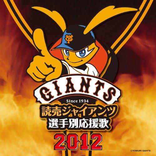読売ジャイアンツ選手別応援歌2012